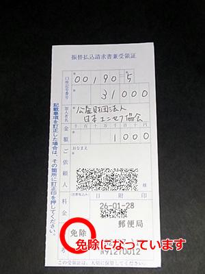 日本ユニセフへの振込-手数料免除