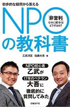 NPOの教科書