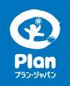 プラン・ジャパン