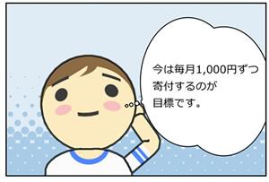 三太郎のプロフィール