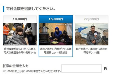 UNHCRは例示されている寄付の金額がバカ高い