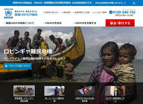 国連UNHCR協会のホームページ