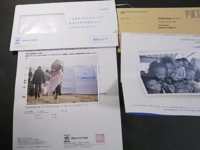 国連UNHCR協会からの礼状
