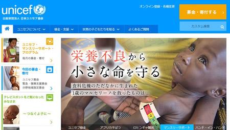 日本ユニセフのホームページ