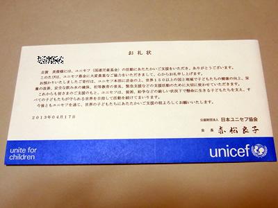 日本ユニセフからの礼状