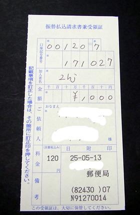 セカンドハーベスト・ジャパンへの振込用紙