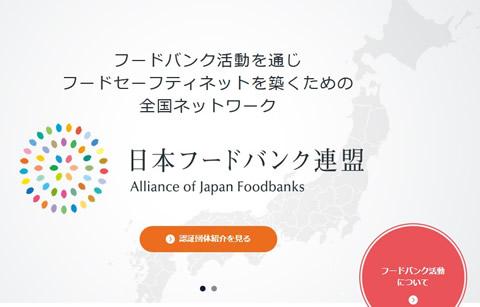 公益財団法人日本フードバンク連盟のサイト