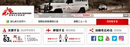 国境なき医師団のホームページ