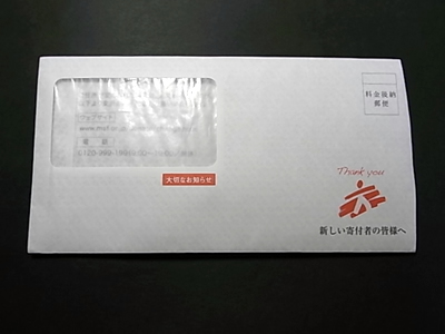 国境なき医師団からの礼状 封筒