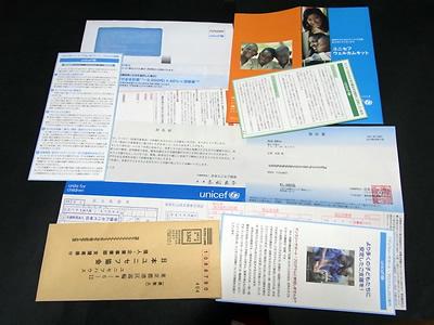 日本ユニセフの場合は礼状の封筒に資料がたくさん入っている