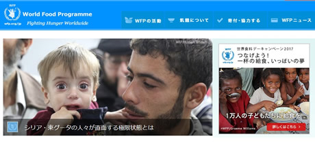 国連WFP協会のサイト