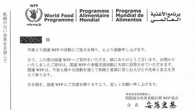 国連WFP協会からの礼状