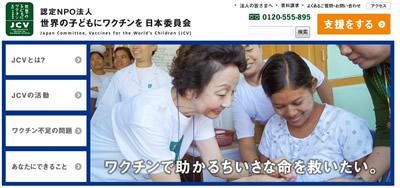 世界の子どもにワクチンを 日本委員会(JCV)のホームページ