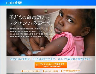 日本ユニセフへのワクチン活動