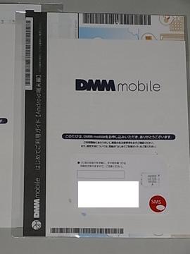DMMモバイルのSIM