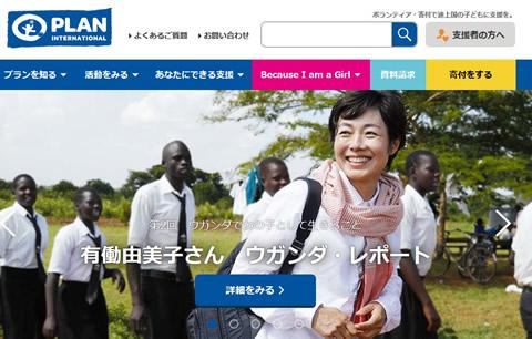 プランインターナショナルジャパンのサイトのプレビュー