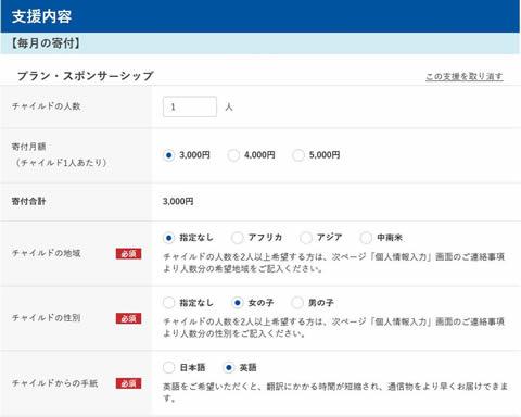 プランのスポンサーシップ申込画面