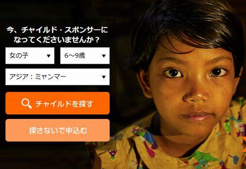 ワールド・ビジョンのスポンサーシップ申し込み画面