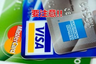 クレジットカードの寄付は要注意